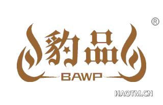 豹品 BAWP