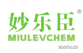 妙乐臣 MIULEVCHEM