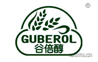 谷倍醇 GUBEROL