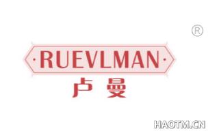 卢曼 RUEVLMAN