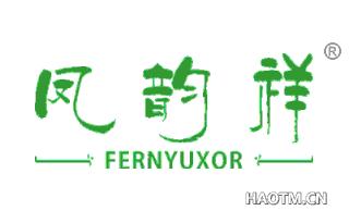 凤韵祥 FERNYUXOR