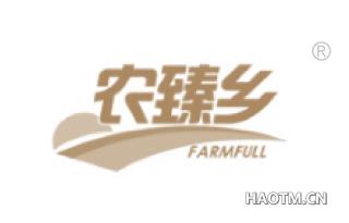 农臻乡 FARMFULL