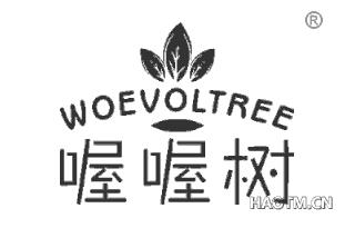 喔喔树 WOEVOLTREE