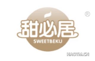 甜必居 SWEETBEKU