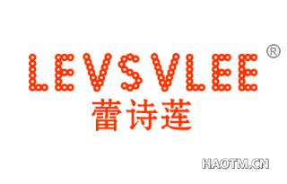 蕾诗莲 LEVSVLEE