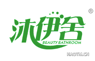 沐伊舍 BEAUTY BATHROOM