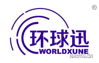 环球迅 WORLDXUNE