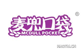 麦兜口袋 MCDULL POCKET