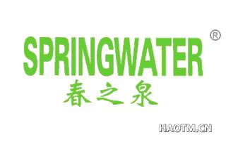 春之泉 SPRINGWATER