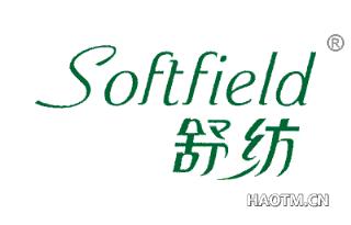 舒纺 SOFTFIELD