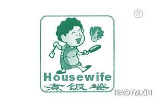 煮饭婆 HOUSEWIFE