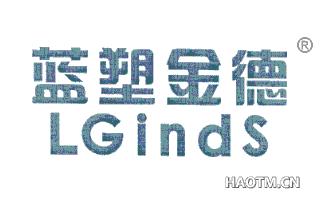 蓝塑金德 LGINDS