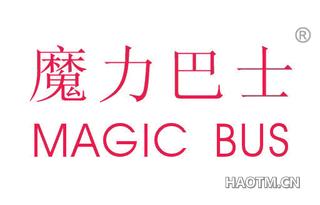魔力巴士 MAGICBUS