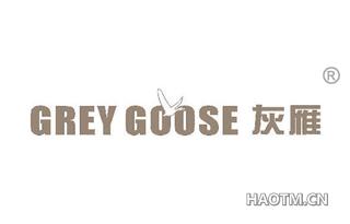 灰雁 GREYGOOSE