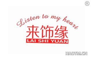来饰缘 LISTENTOMYHEART