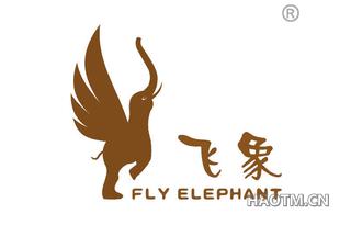 飞象 FLYELEPHANT