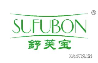 舒芙宝 SUFUBON