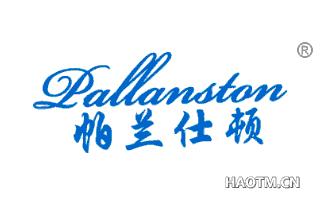 帕兰仕顿 PALLANSTON