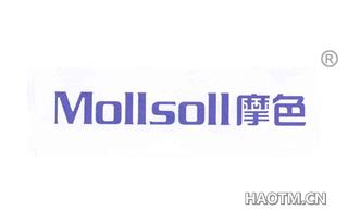 摩色 MOLLSOLL