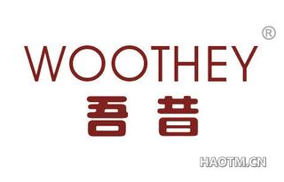 吾昔 WOOTHEY