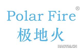极地火 POLARFIRE