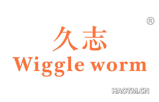 久志 WIGGLEWORM