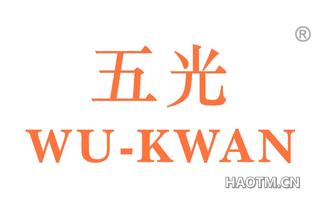 五光 WUKWAN