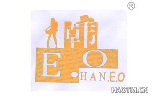 韩 E OHAN E O