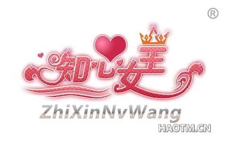 知心女王 ZHIXINNVWANG