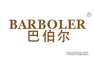 巴伯尔 BARBOLER