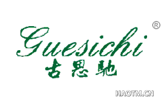 古思驰 GUESICHI