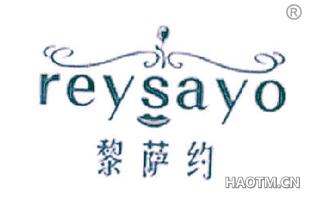 黎萨约 REYSAYO