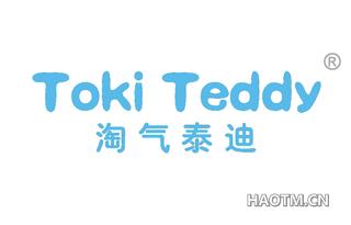 淘气泰迪 TOKITEDDY