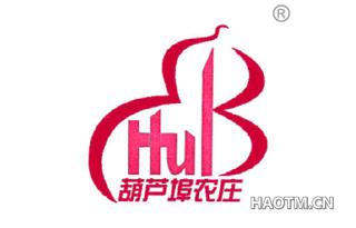 葫芦埠农庄 HUB