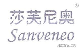莎芙尼奥 SANVENEO
