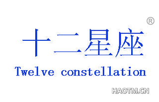 十二星座 TWELVECONSTELLATION