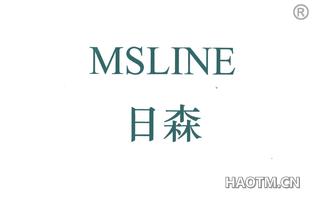 日森 MSLINE