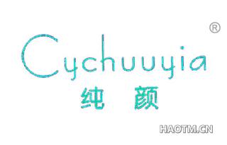 纯颜 CYCHUUYIA