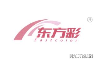 东方彩 EASTCOLOR