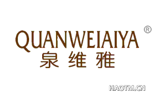 泉维雅 QUANWEIAIYA