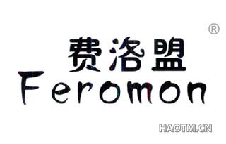 费洛盟 FEROMON