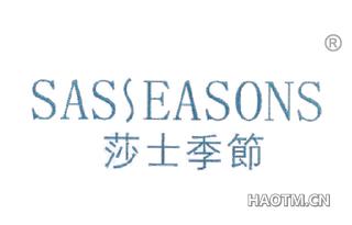 莎士季节 SASSEASONS