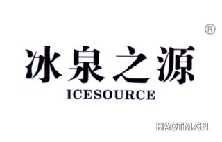 冰泉之源 ICESOURCE