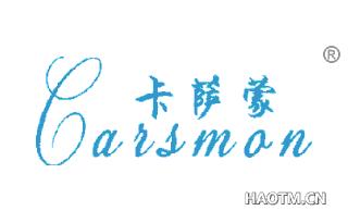 卡萨蒙 CARSMON