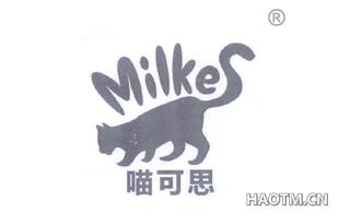 喵可思 MILKES