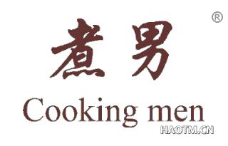 煮男 COOKINGMEN