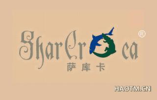 萨库卡 SHARCROCA