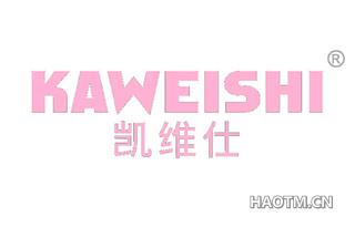 凯维仕 KAWEISHI