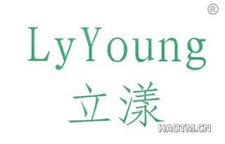 立漾 LYYOUNG
