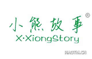 小熊故事 XXIONGSTORY